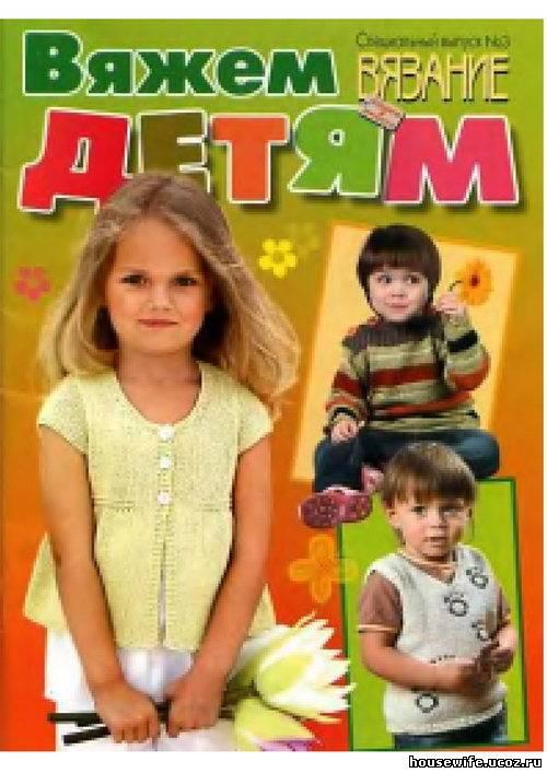 Вяжем детям.журналы